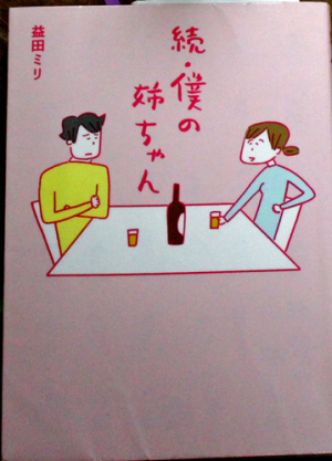やっぱり益田ミリは面白い「続・僕の姉ちゃん」