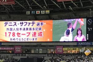 新記録達成!サファテ投手
