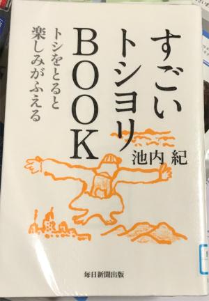 「すごいトシヨリBOOK」 トシをとると楽しみがふえる