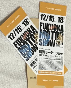 久しぶりの当選は福岡モーターショーのペア招待券