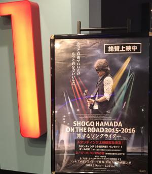 浜田省吾の映画、スタンディング上映会