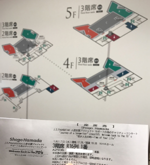浜田省吾、席は5階だった