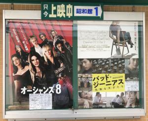 ほぼ2か月ぶりの映画館、バッド・ジーニアスとオーシャンズ8の2本立て