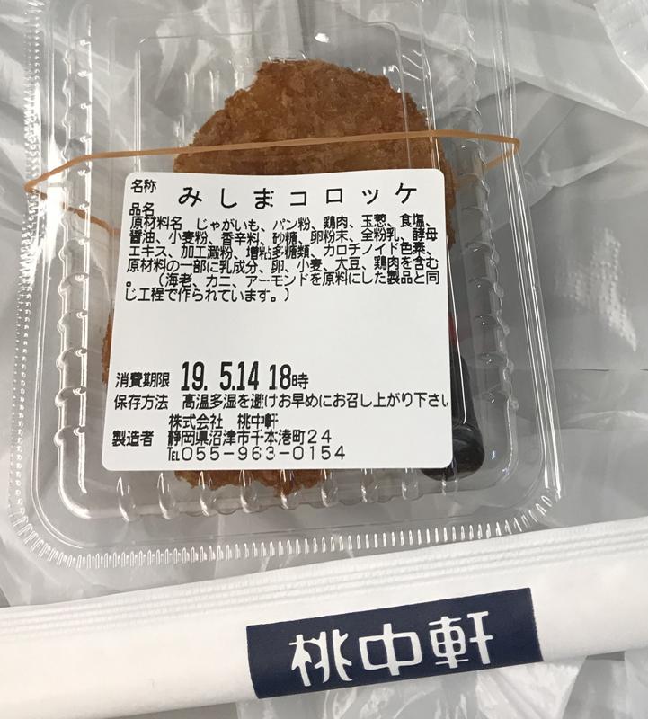 みしまコロッケを食べた