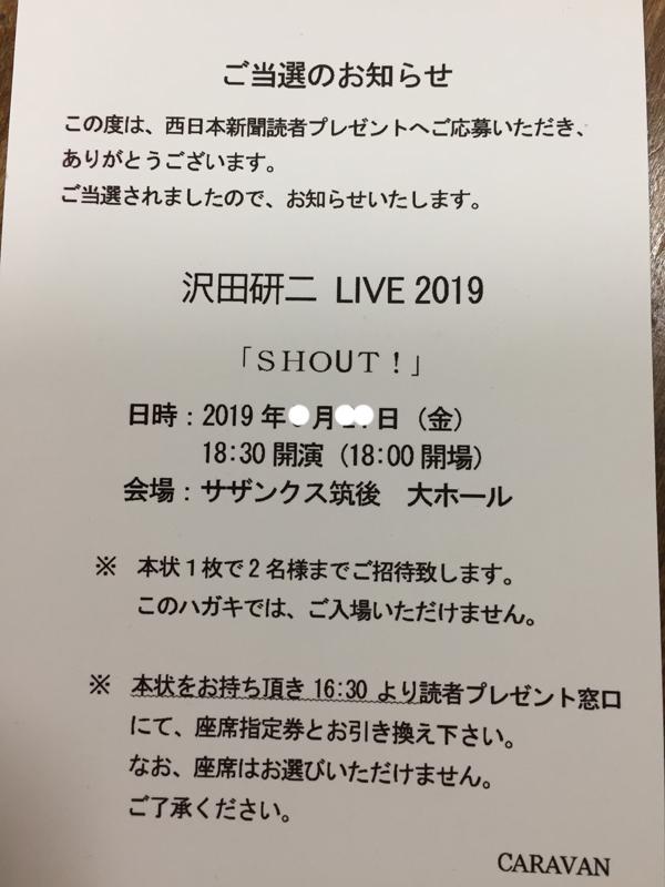 沢田研二のコンサートが当たりました