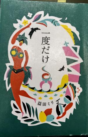 珍しい、益田ミリの小説「一度だけ」