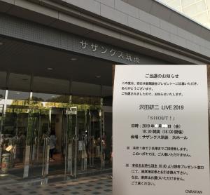 沢田研二コンサートに行って来ました