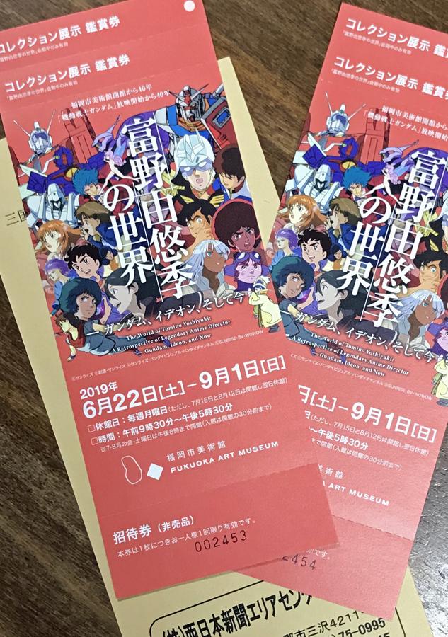 福岡市美術館で開催の「富野富野由悠季の世界」