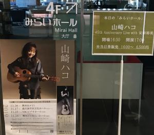 圧倒的な歌声、山崎ハコ、追伸