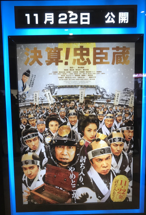 浜田省吾に行けなかったので、「決算忠臣蔵」