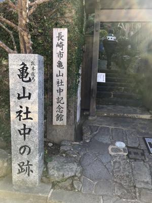 長崎紀行(その4)亀山社中跡