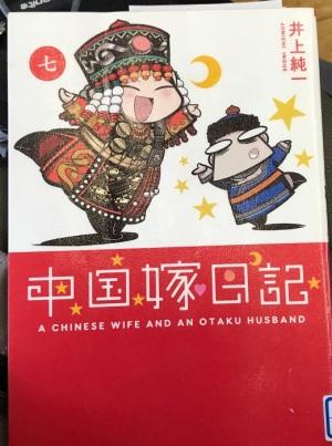 中国嫁日記 第7巻