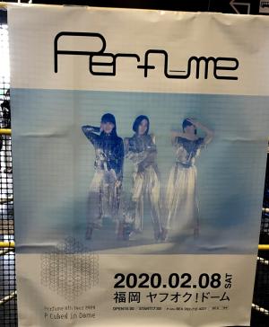 楽しかった!Perfumeのコンサート