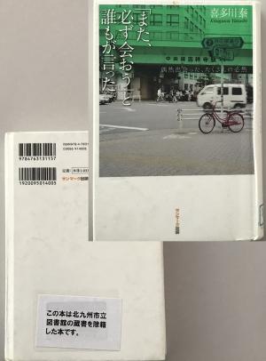 なんてこった!図書館から除籍された喜多川泰の本が・・・