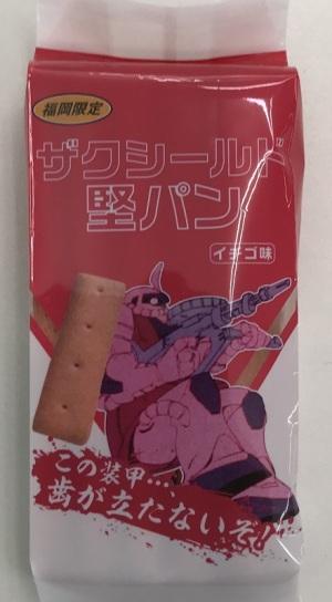 確かに堅い!福岡限定のザクシールド堅パン