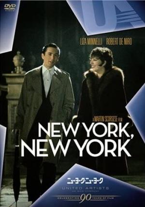 1977年だと役者が若い、ニューヨーク・ニューヨーク