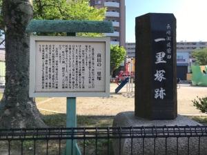 長崎街道前田一里塚跡