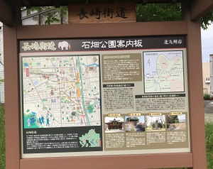 長崎街道を歩く(その2の2) 北九州市、偉い!