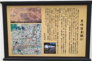 長崎街道を歩く(その2の3) 宿場の搆口とは?