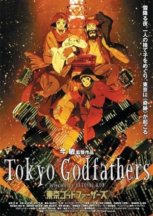ステイホームで「東京ゴッドファーザーズ」