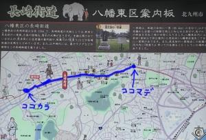 長崎街道を歩く(その8) 小倉から黒崎までが繋がった