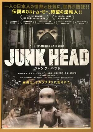 凄い映画だ!「JUNK HEAD」